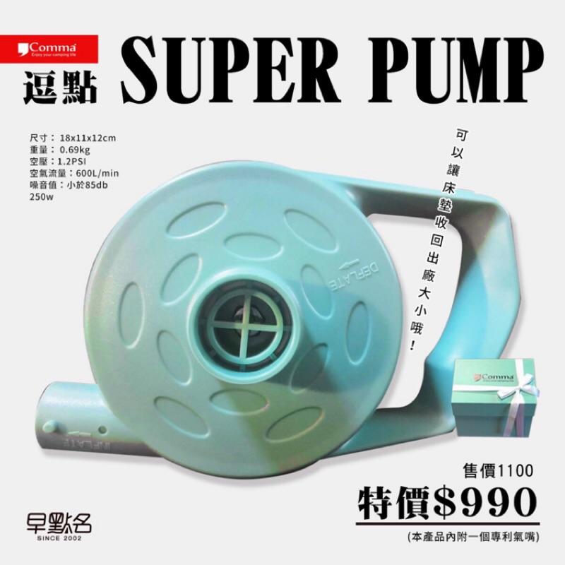 【逗點 Comma】Super pump 強力 打氣機 幫浦 小鋼炮