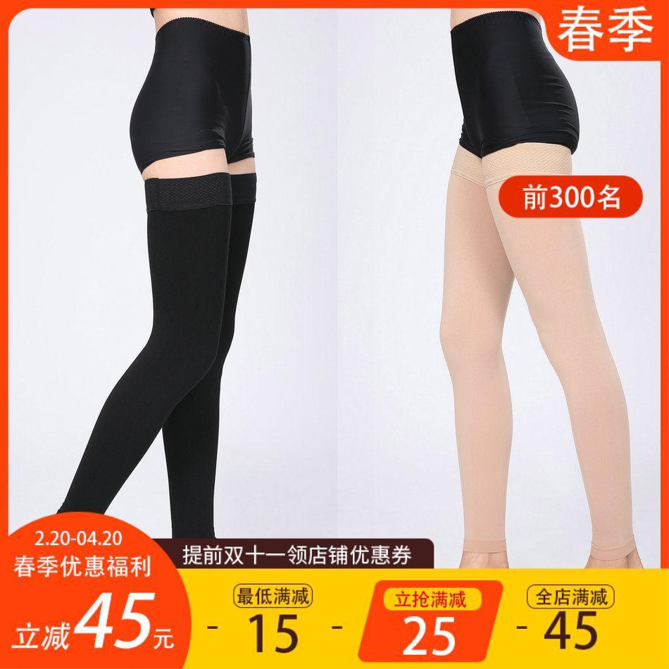 護士醫療襪 二級醫用長筒襪九分 靜脈曲張 美腿襪 高彈力護長腿襪 緊身黑色肉色美腿襪 長筒九分壓力襪 術後恢復彈力長襪