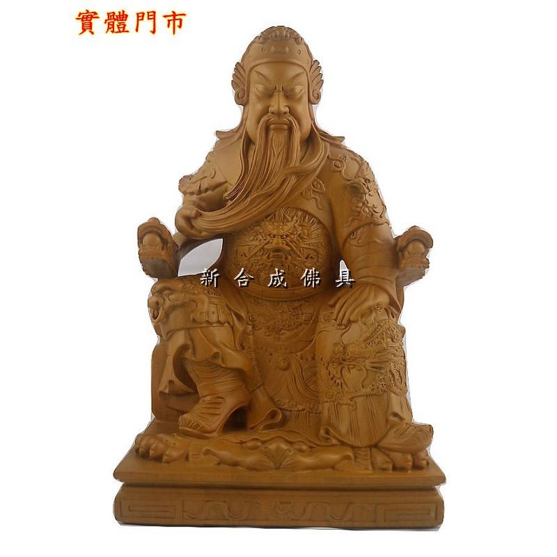 新合成佛具 佛桌 神桌 佛像 神像 腳踏虎皮1尺3 頂級 樟木 錦雕 關公 關聖帝君 歡迎訂做 神佛像