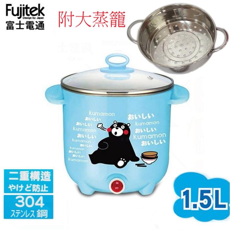 富士電通 1.5L雙層防燙不鏽鋼美食鍋 MG-PN101-1(附不鏽鋼大蒸籠)~免運