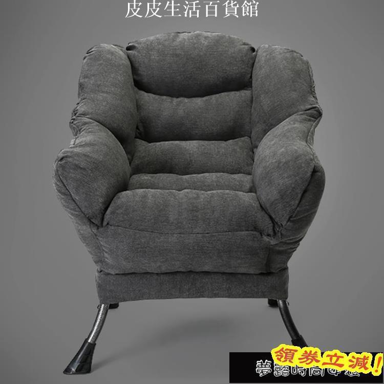 皮皮生活百貨館沙發宿舍椅子家用臥室小沙發椅可愛女孩單人舒適陽臺躺椅TA5350~