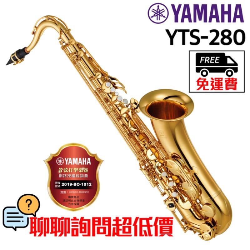 全新原廠公司貨 現貨免運 YAMAHA YTS-280 次中音薩克斯風 TENOR SAX 附原廠盒 【YTS280】