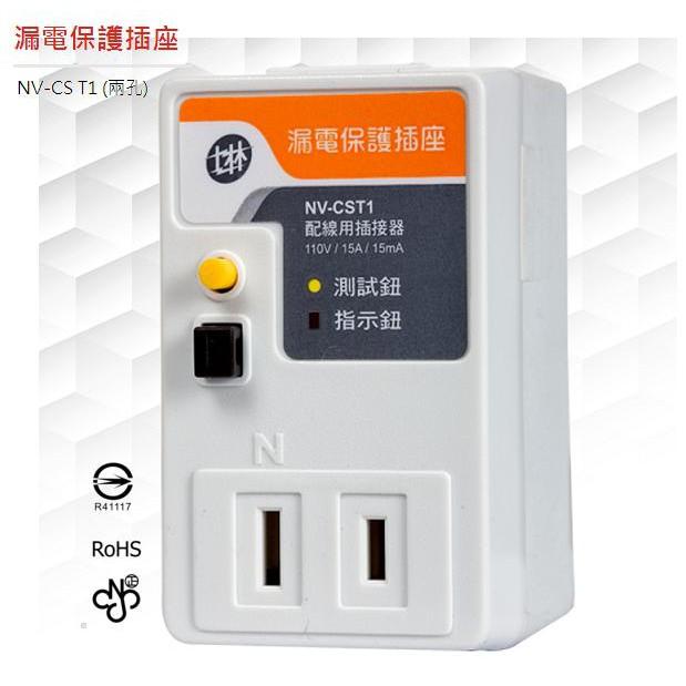 含稅價~士林 漏電保護插座 兩孔 2孔NV-CST1 NVCST1一般型 漏電斷路器 居家安全浴室廚房陽台 漏電座~