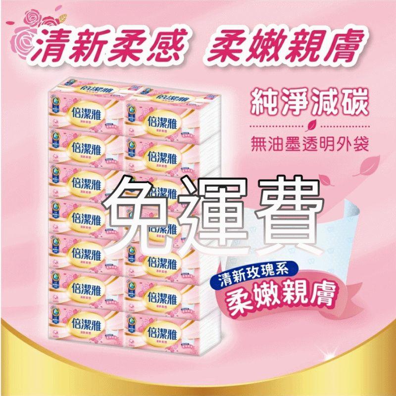 🎀倍潔雅🎀 純萃柔感抽取式衛生紙(200抽x12包x5袋)免運費