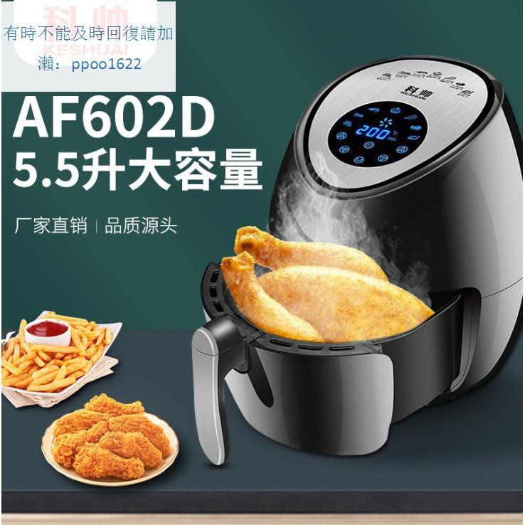 pannaezged科帥AF602廠家直銷空氣炸鍋觸摸110V屏智能電炸鍋無油煙多功能薯條機