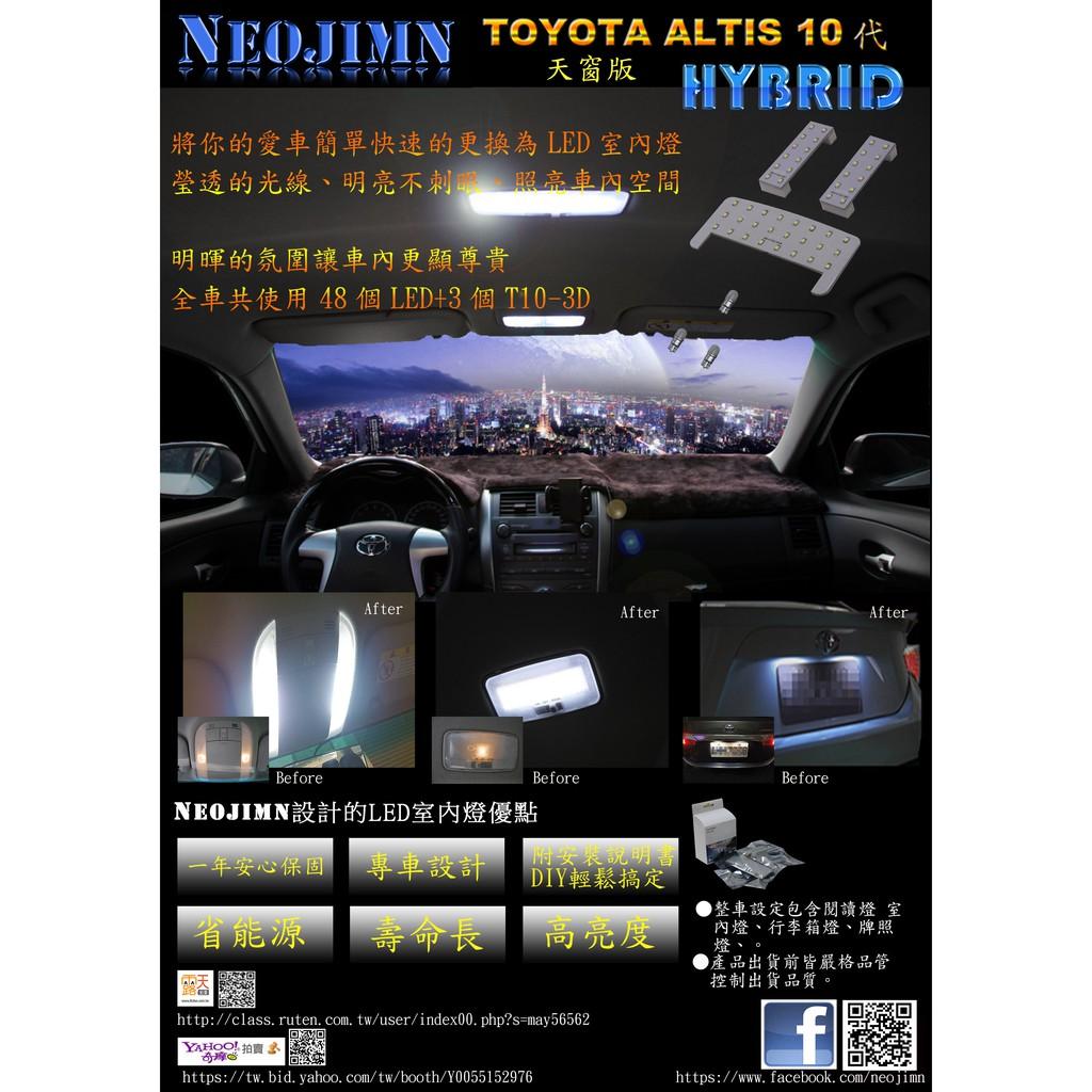 NEOJIMN※ALTIS 10代 天窗版全套6件式LED室內燈,閱讀燈、行李廂燈、牌照燈,全車共使用51個LED