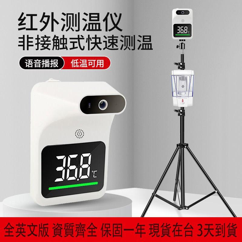 台灣現貨 消毒機酒精噴霧機 自動感應酒精噴霧器消毒機 人體溫度檢測器 殺菌酒精機pg