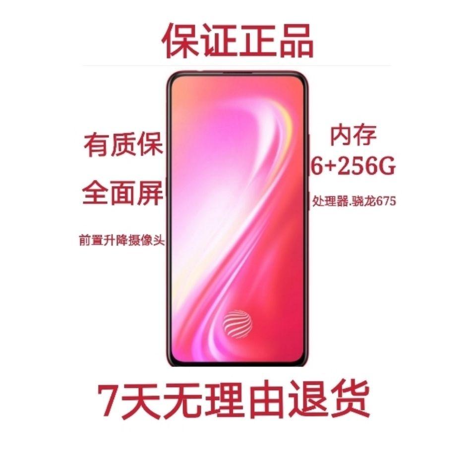特价♚☢﹉vivos1pro 安卓智能 6+256 輕松運行 高品質二手手機