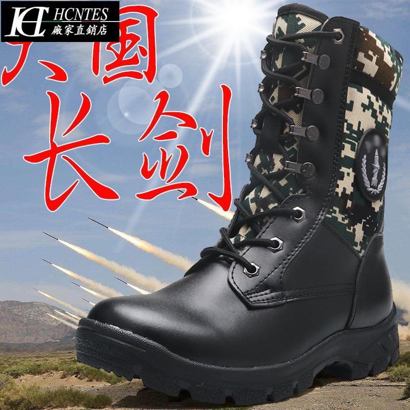 廠家直銷新款202019新款廠家直銷配發火箭軍作戰靴07高幫迷彩透氣二炮戰術靴批發