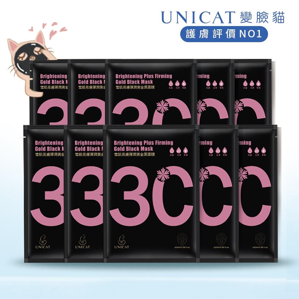 台灣現貨 當天出貨 UNICAT變臉貓 雪肌亮膚彈潤黃金黑面膜 10片優惠組