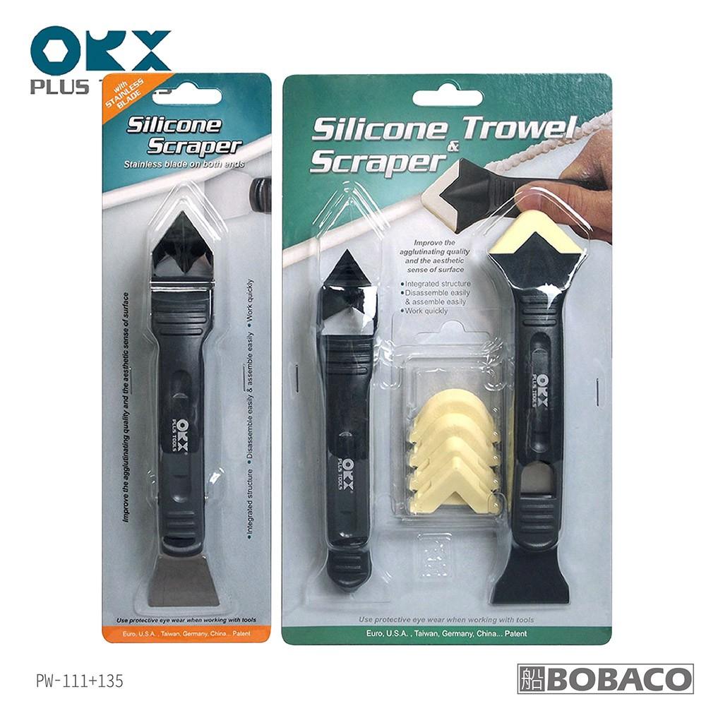 台灣製 ORX【矽利康刮刀+抹刀三件組(無齒刮刀) PW-111+135】刮刀頭 抹平工具 Silicone 填縫膠