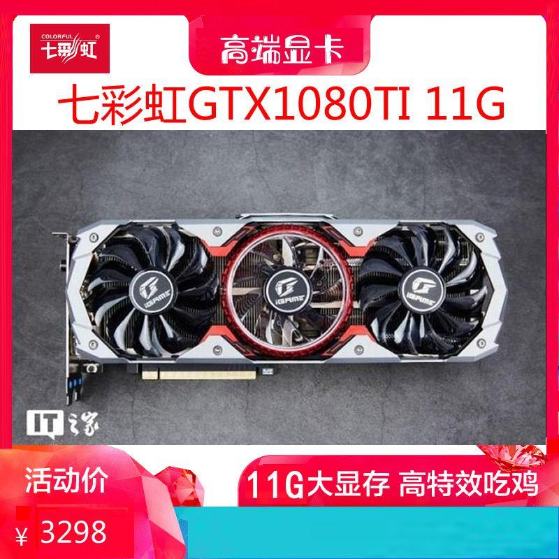 精品數碼~七彩虹GTX1080TI 11G/ GTX1070TI 8G GTX1080 8G直播遊戲顯卡