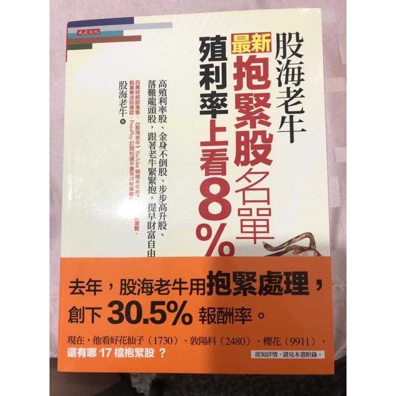 股海老牛最新抱緊股名單殖利率上看8%