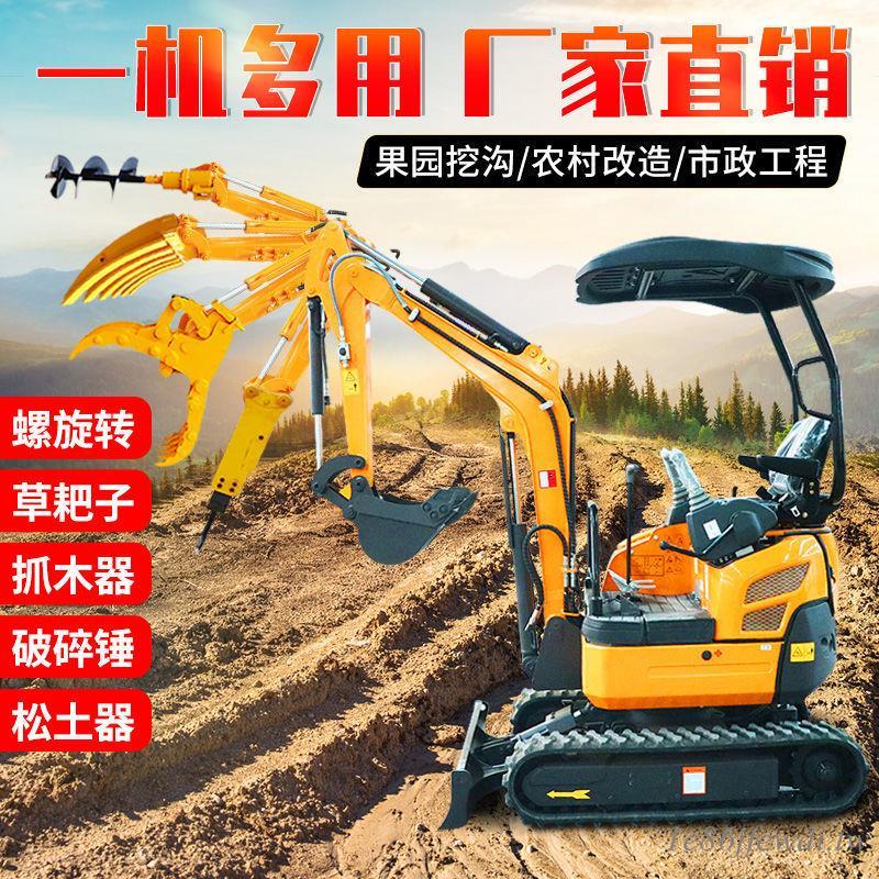 【德国品质】*熱賣*小型挖掘機家用挖土機農用噸微型果園微挖工程迷你勾機小挖機
