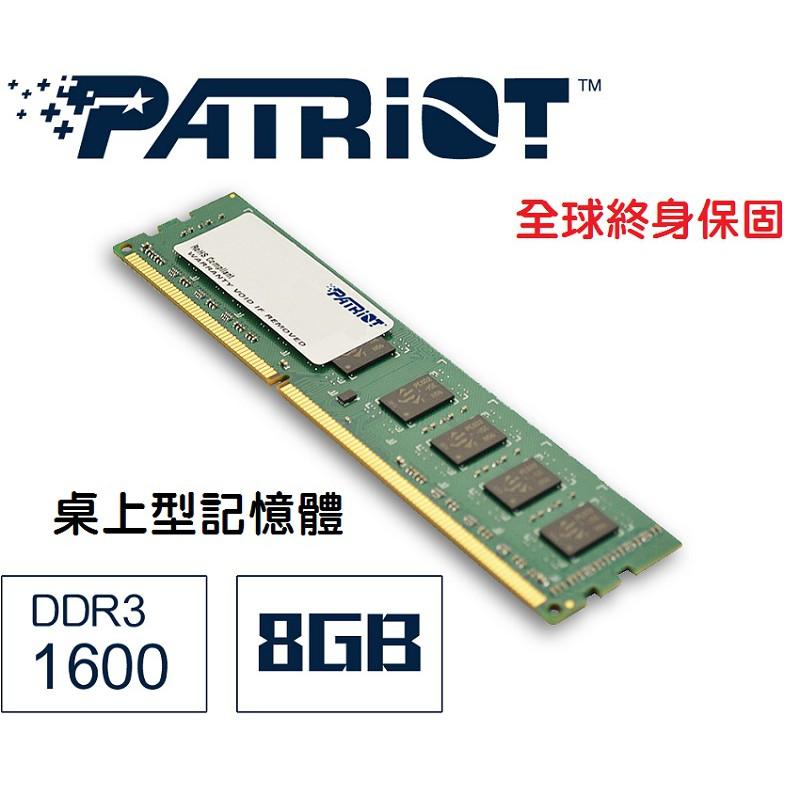 【全新現貨】Patriot美商博帝 DDR3 1600 8GB 桌上型記憶體 8G