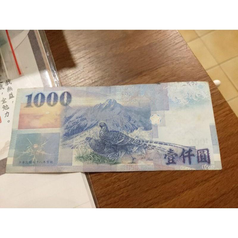 台灣銀行88年生產的1000元紙鈔