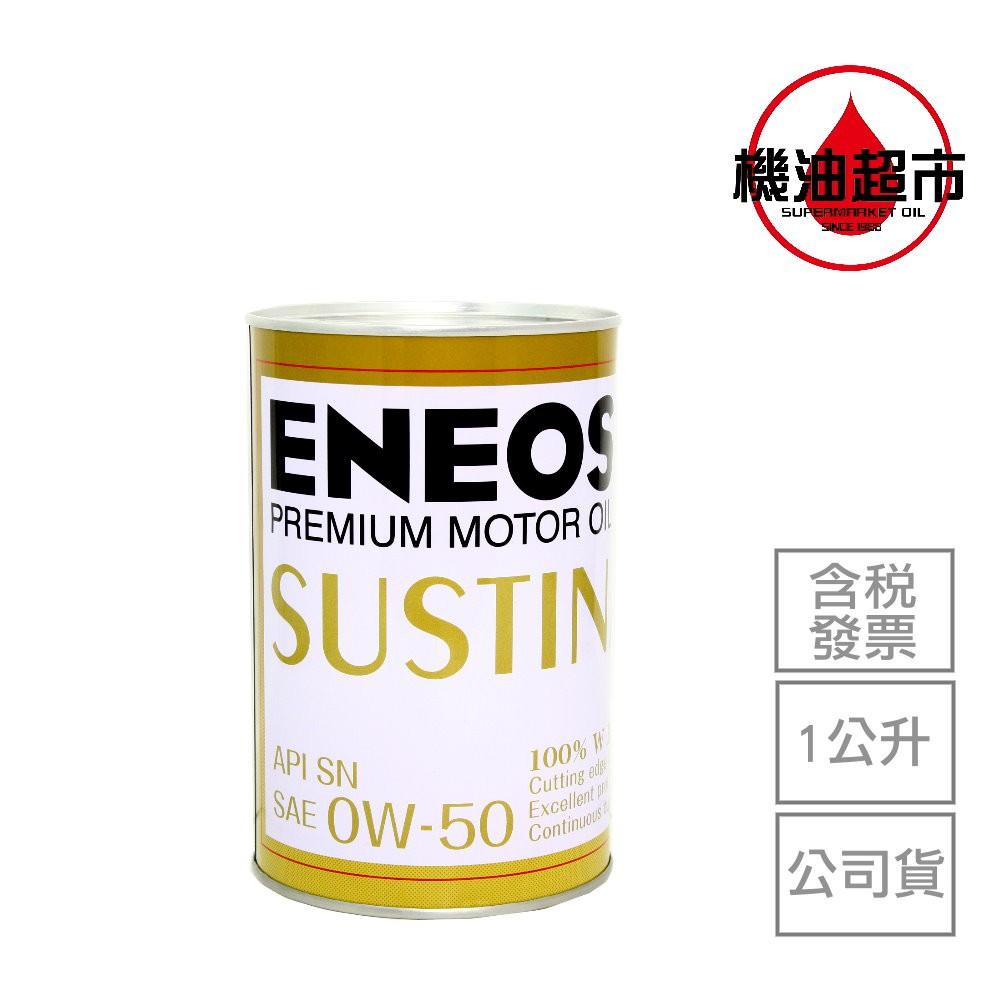 新日本石油 SUSTINA 0w50 0W-50 公司貨 ENEOS 金罐 性能版 引能仕 機油超市