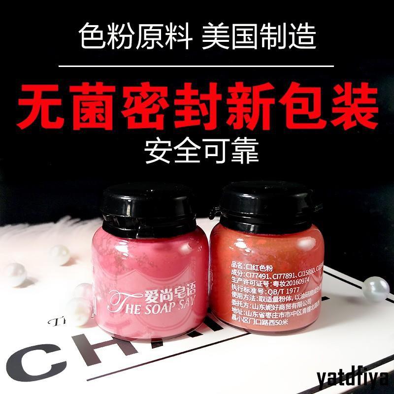 【佳佳優品】植物口紅粉 純手工diy自製天然色粉色素原材料孕婦可食用進口原料