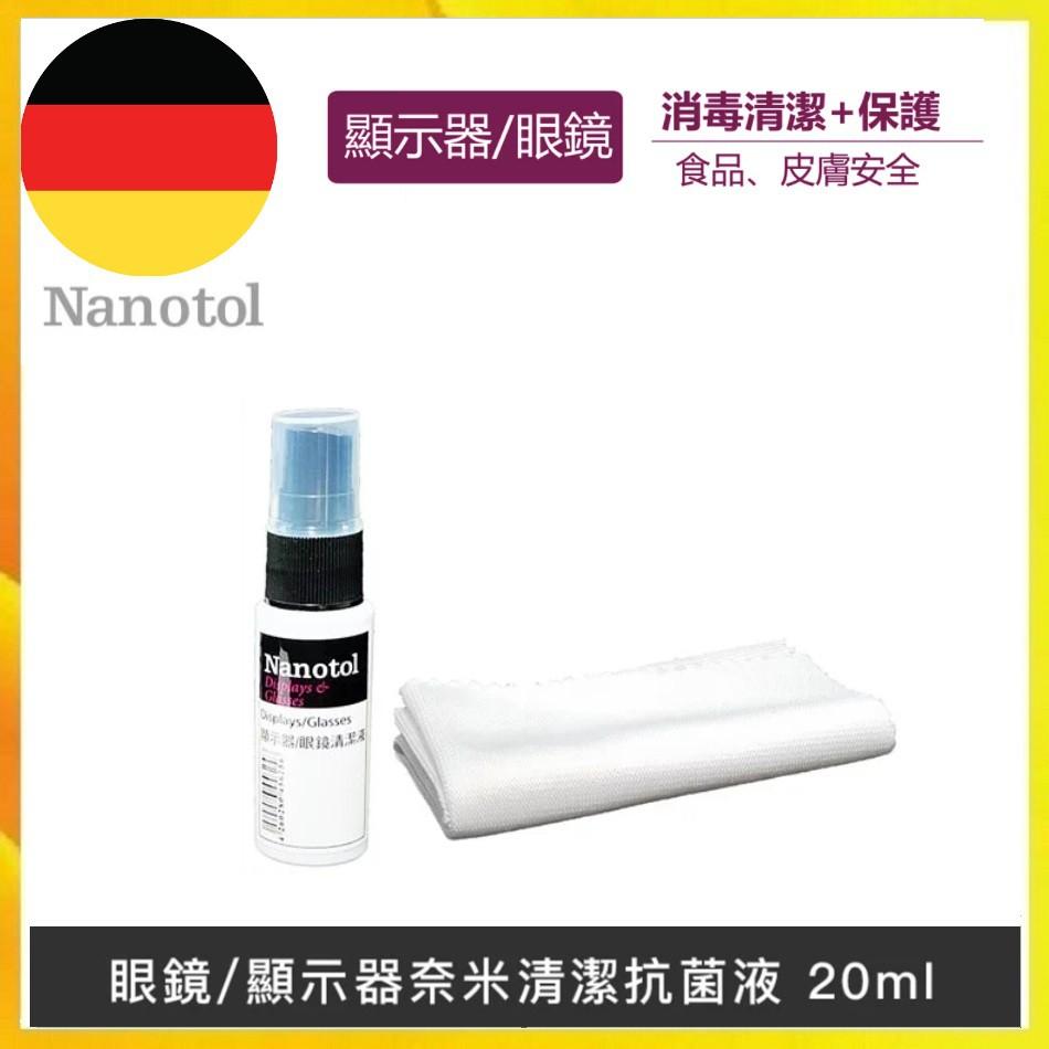 德國 Nanotol  眼鏡 顯示器&光學鏡頭 奈米清潔抗菌液 20ml 適用各玻璃鏡面、螢幕、顯示器