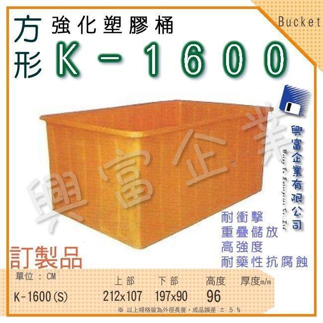 【興富包裝】強化塑膠桶(方形)K-1600/1650/1800 萬能桶 耐酸桶 魚菜共生 開心農場 陽台 養殖 魚苗育苗