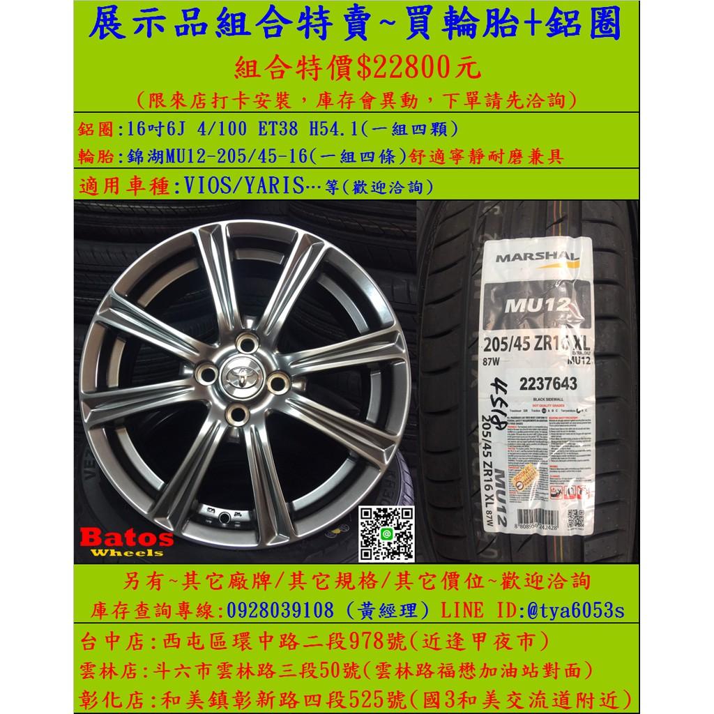 全新16吋4/100鋁圈搭配錦湖MU12 205/45-16~輪胎組合特賣,VIOS YARIS 歡迎洽詢。