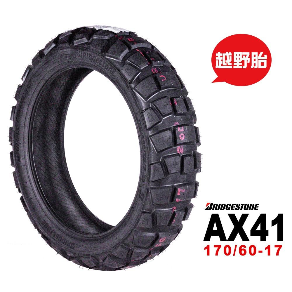 Bridgestone 普利司通 AX41 多功能越野胎 170/60-17  130/80-17 150/70-17
