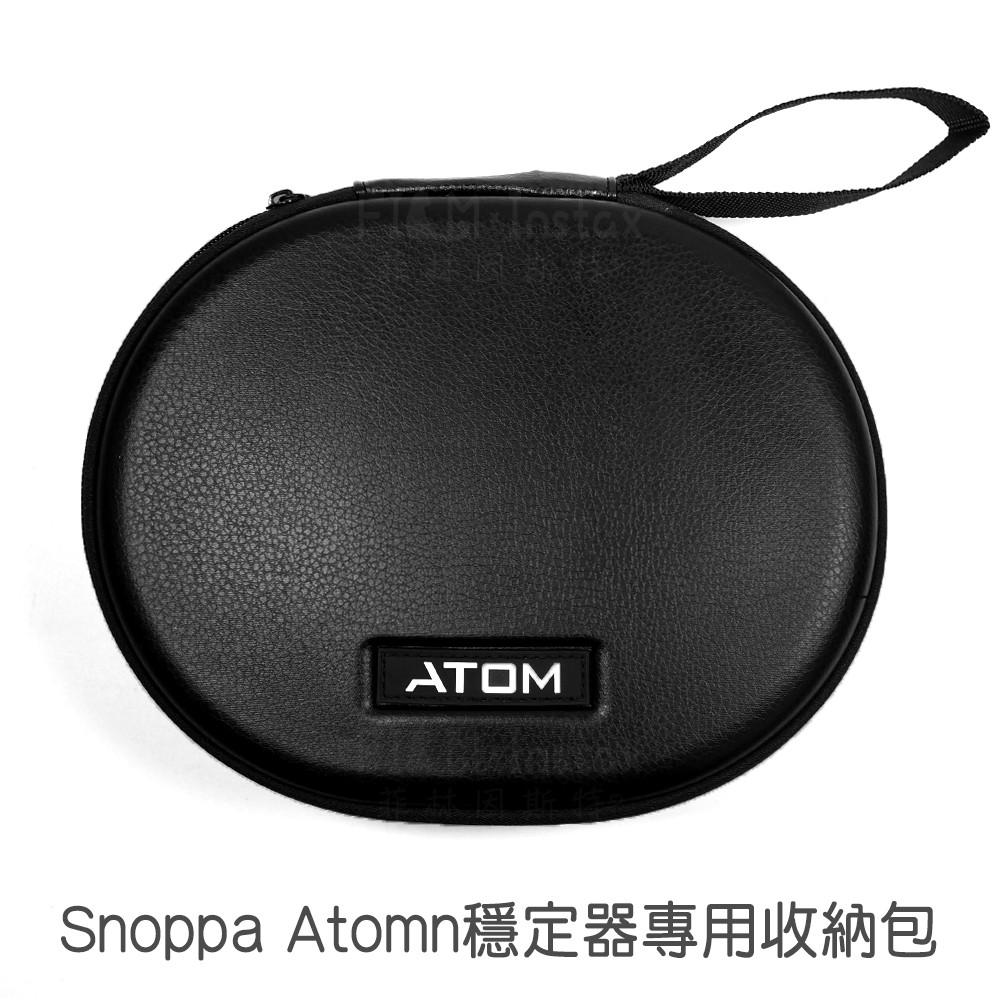 Snoppa ATOM 專用硬殼包 三軸穩定器專用 保護盒 收納包 攜出包 菲林因斯特
