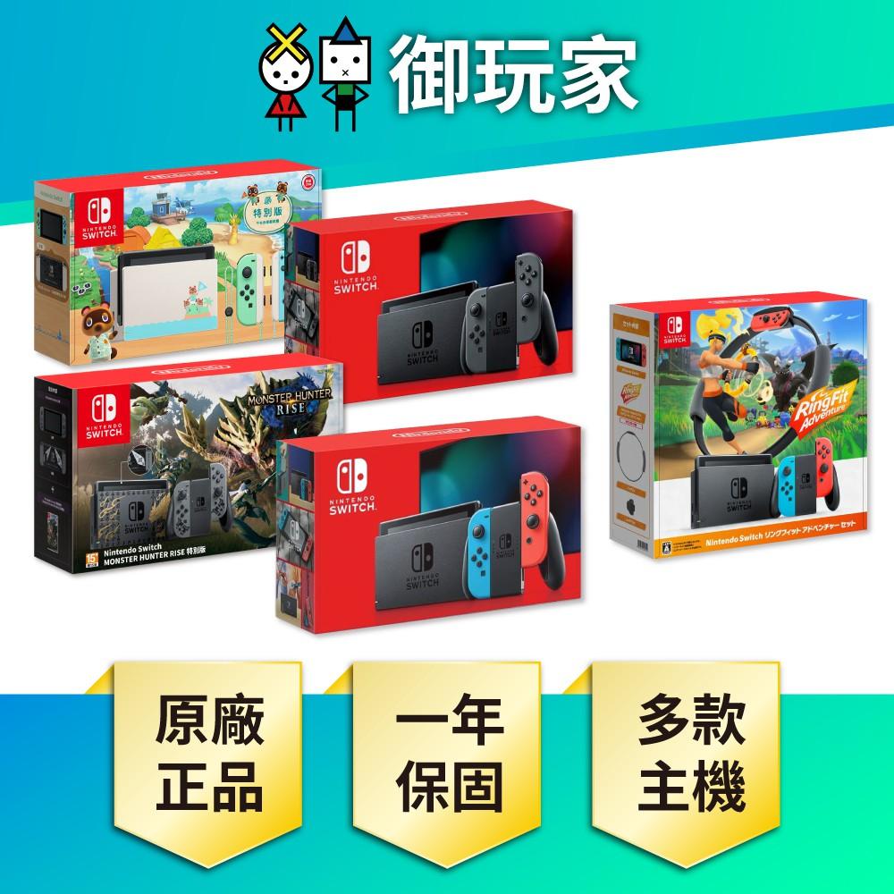 【御玩家】Switch主機同捆組 電力加強版 紅藍 灰黑 主機 動物森友會 任天堂 Switch 主機 主機組合