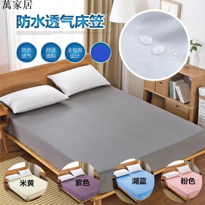 【人氣推薦 透氣防水保潔墊床包】 超透氣防水床單床包 防水保潔墊 單人/雙人/加大床保潔墊床墊萬家居