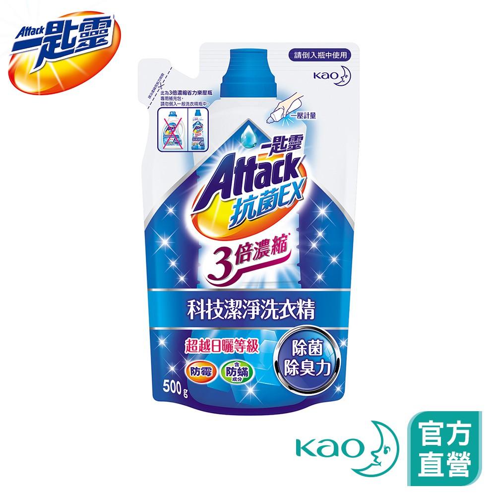 【一匙靈】抗菌EX 3倍濃縮科技潔淨洗衣精補充包 500g│花王旗艦館