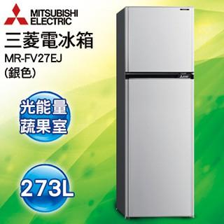 MITSUBISHI 三菱 273L 變頻二門電冰箱  能源效率一級  MR-FV27EJ-SL 新北市