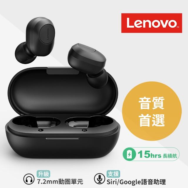 真無線藍牙耳機 現貨免運 Lenovo 聯想 GT2 自動配對 藍牙耳機 大容量充電倉 蘋果安卓通用 防潑水運動耳機