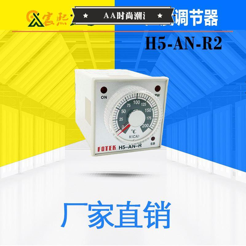 廠家直銷FOTEK陽明H5-AN-R2溫度控制器 溫度器 質保一年議價