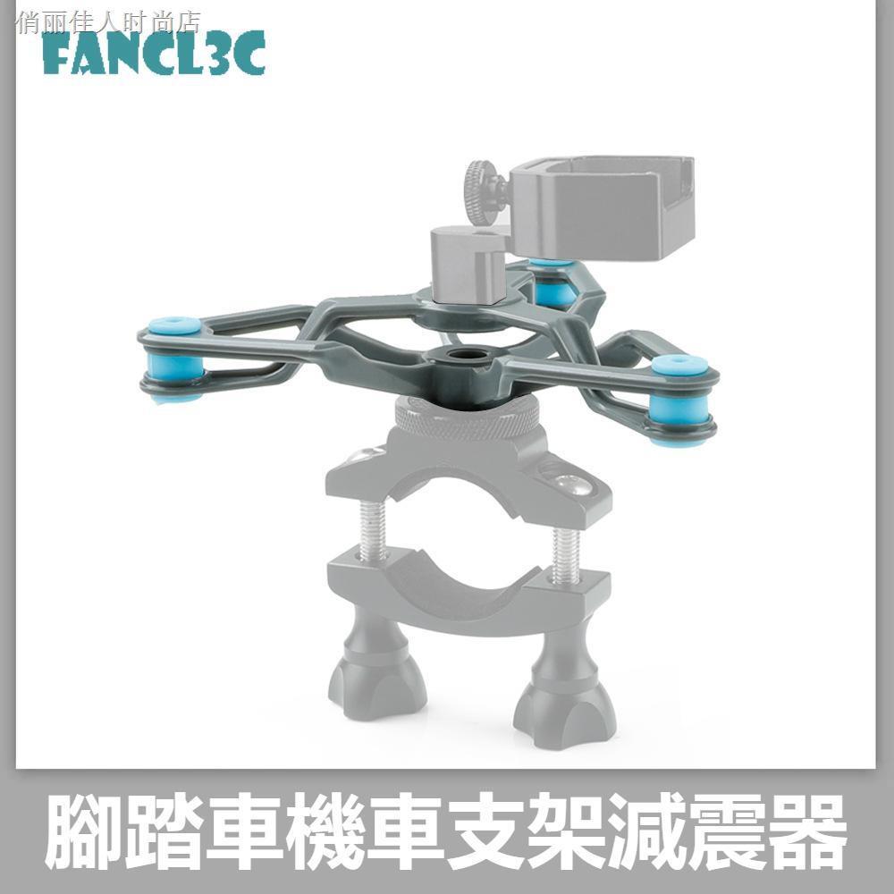 適用於Gopro9/DJI Pocket 2/Insta360 OneX2自行車減震支架 機車腳踏車手機支架減震器 三腳