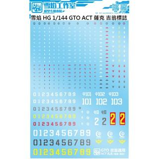 【全館免運】Amber模型 滿150發貨雪焰 HG 09 1/ 144 GTO ACT 薩克 吉翁標誌 水貼現貨 臺北市