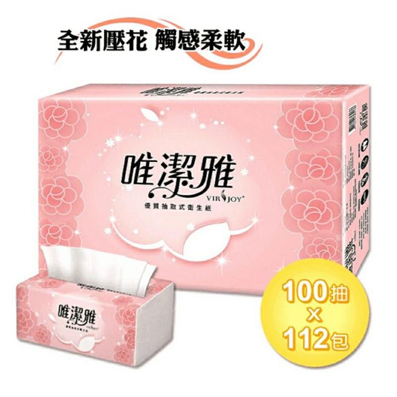 🍭唯潔雅 🍭優質抽取式衛生紙(100抽x112包/箱)