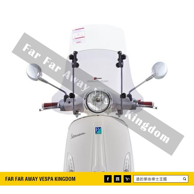 遠的要命偉士王國 Vespa 春天 Primavera 專用 FACO 燻黑 中風鏡 雙風鏡 義大利製