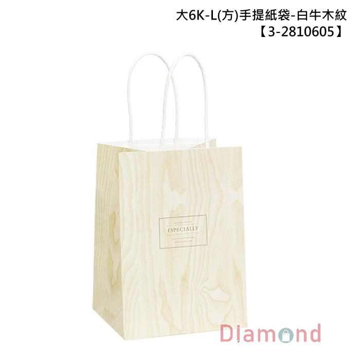 岱門包裝 大6K-L(方)手提紙袋/購物袋-白牛 木紋(紙繩) 25入 14X19.5X12cm【3-2810605】
