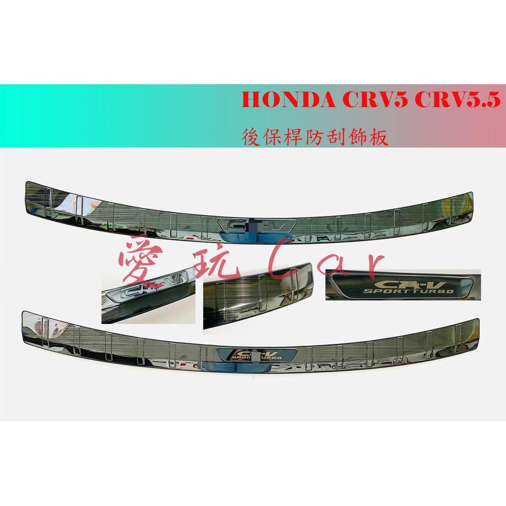 愛玩carHONDA CRV5 5.5代後外護板 後車廂外護板 後保桿防刮飾板 防刮飾條 尾箱飾板 膠條包邊 黑髮絲白金