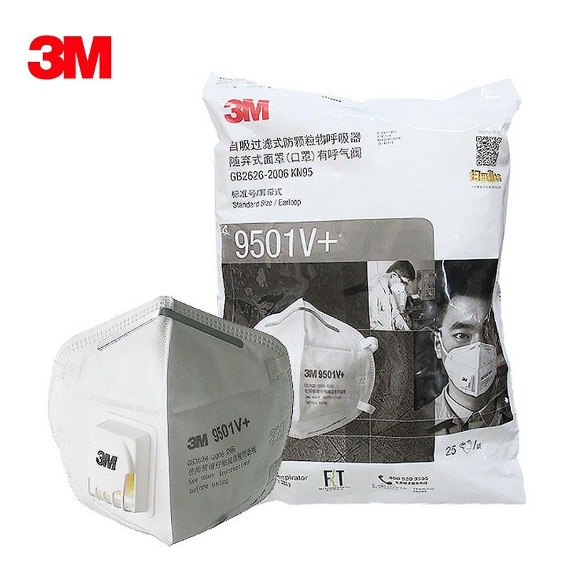 新品  3M口罩KN95防塵防霧霾顆粒物PM2.5防工業粉塵9501V+舒適防護口罩