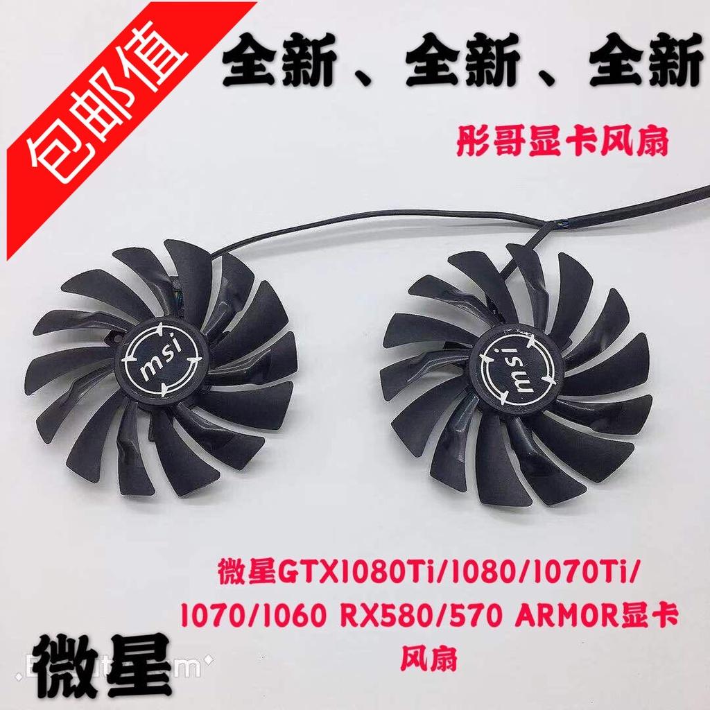 微星GTX1080Ti/1080/1070Ti/1070/1060 RX580/570 ARMOR顯卡風扇