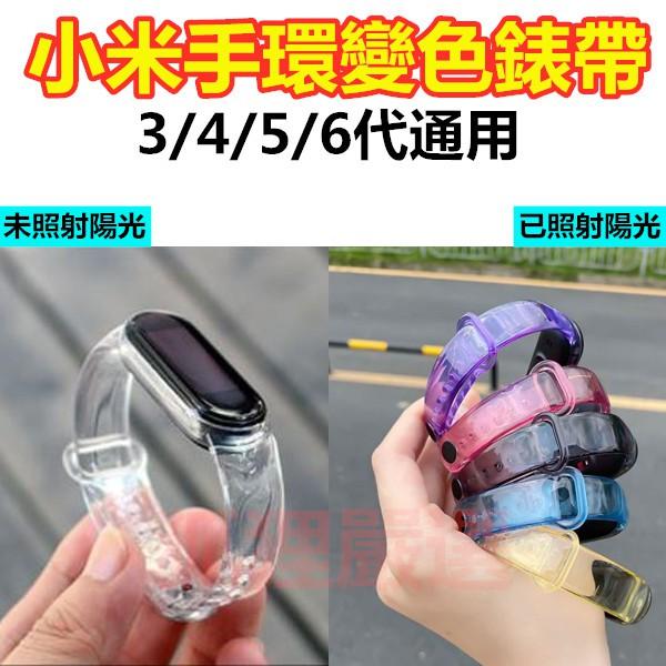 小米手環6/5/4/3代通用 小米變色錶帶 變色手環 小米手環6代5代/小米手環4代3代/小米手環錶帶 陽光變色手環