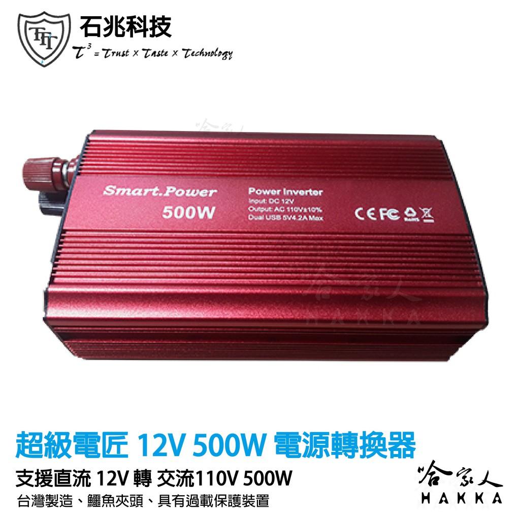 超級電匠 500W 改良型正弦波電源轉換器 台灣製造 12V 轉 110V 過載保護 DC 轉 AC 直流轉交流 哈家人