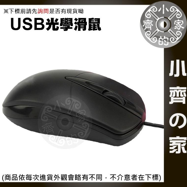 JM-018  遊戲專用 USB光學滑鼠 USB電競滑鼠 USB有線滑鼠 1000DPI 適用左右手 小齊2