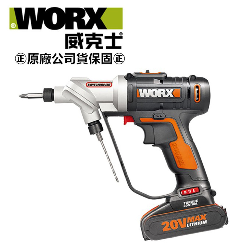 台北益昌 WORX 威克士 20V 雙頭鋰電 起子機 (WX176) 原廠公司貨