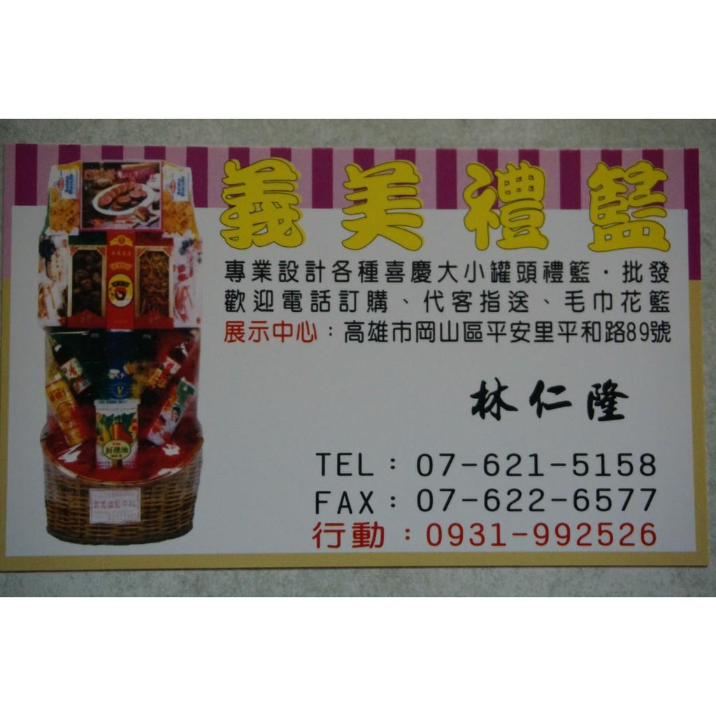 高雄罐頭塔(岡山老店) 台南高雄屏東可送 連絡電話07-6215158