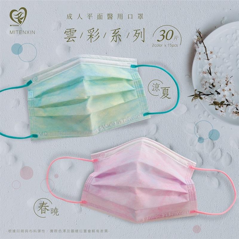 現貨【天心 盛籐】MIT台灣製醫用 成人 兒童 幼幼 3D立體口罩 韓式 KF94 魚嘴 魚型口罩 CNS14774