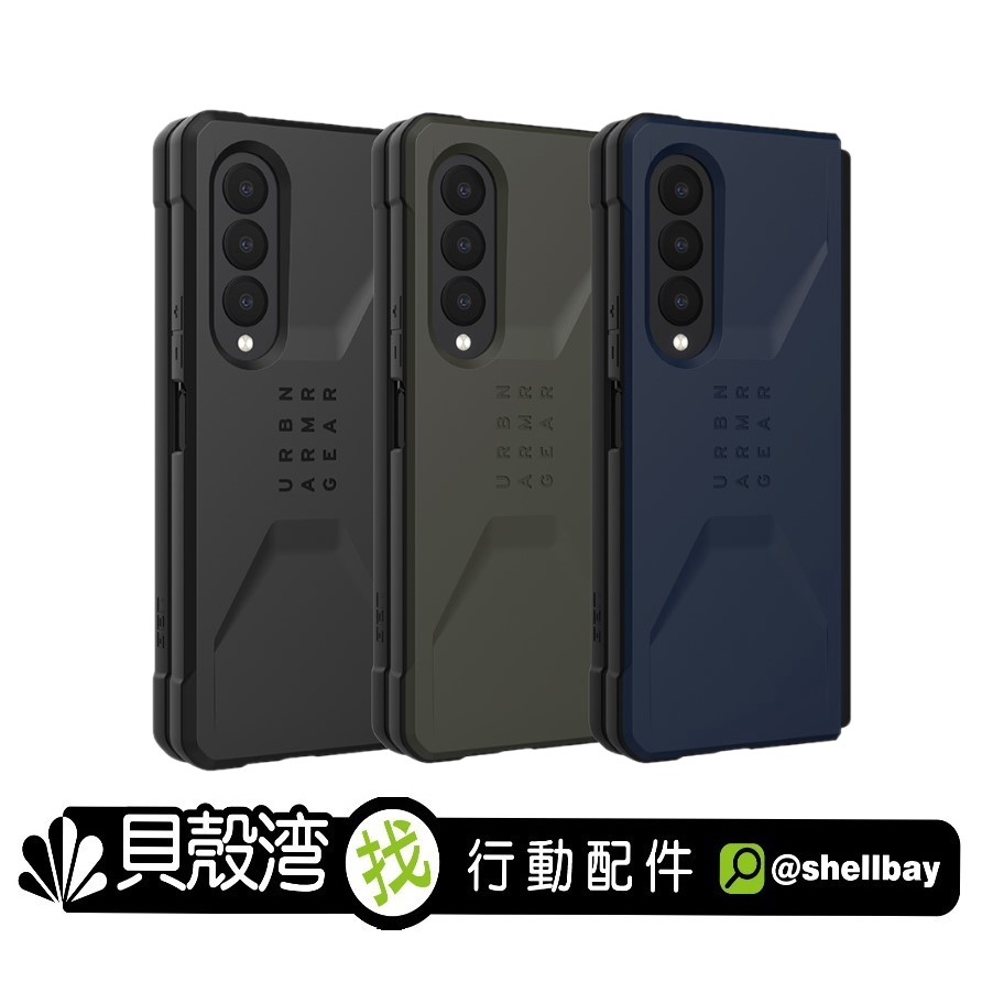 【預購】UAG 三星 Galaxy Z Fold 3 耐衝擊簡約保護殼 防摔殼 手機殼 軍規防摔