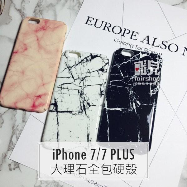 iPhone 7 / SE(2020款) 大理石全包硬殼 保護套 手機殼 手機套 保護殼 背蓋 i7 i7+【飛兒】