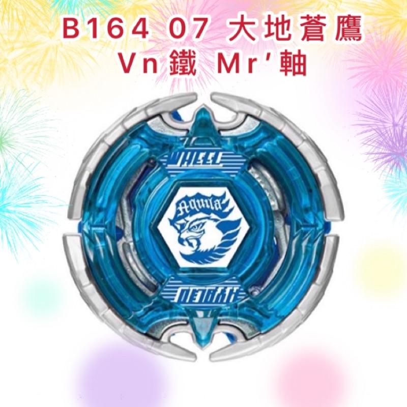 現貨 B164 07 大地蒼鷹 Vn鐵 Mr' 戰鬥陀螺 b 164 07
